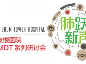 南京鼓楼医院肺癌MDT系列研讨会